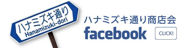 ハナミズキ通り商店会Facebook