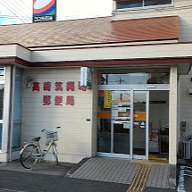 高崎筑縄郵便局